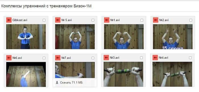 Видео: Комплексы упражнений для тренажера Бизон-1М