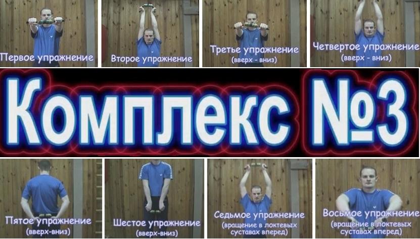 упражнения с комплекса №3 для тренажера Бизон-1М