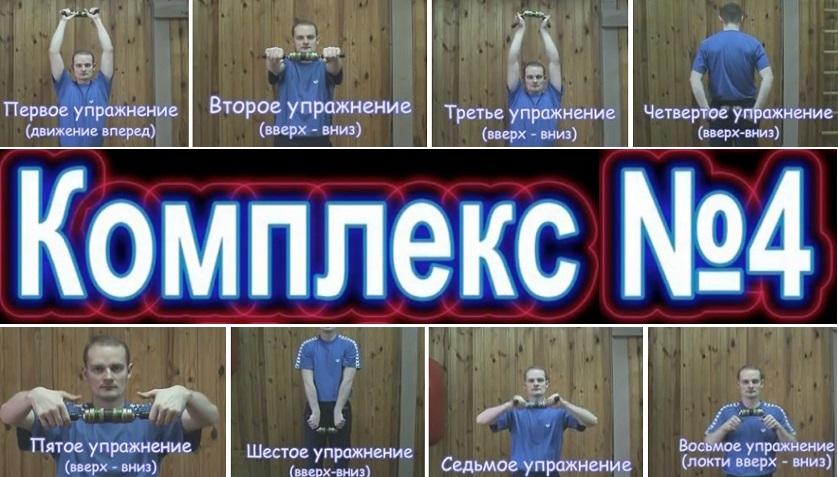 упражнения с комплекса №4 для тренажера Бизон-1М