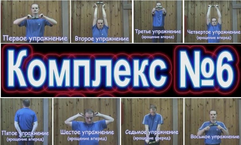 упражнения с комплекса №6 для тренажера Бизон-1М