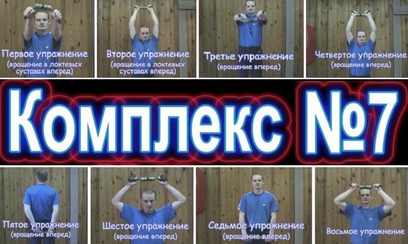 Видео комплекс упражнений №7 для тренажера Бизон-1М